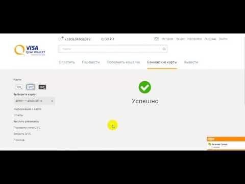 Регистрация Qiwi кошелька в Украине