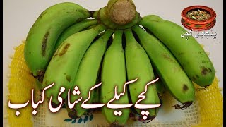 Banana's Shami Kabab کچے کیلے کے شامی کباب, Best Recipe of Shami Kabab (Punjabi Kitchen)