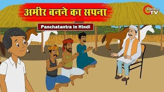 अमीर बनने का सपना - Kworld TV | Hindi Kahaniya for Kids | Stories for Kids | Moral Stories