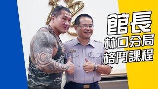 【成吉思汗】格鬥訓練課程:新北市政府警察局林口分局