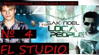 """Создаём отрывок """"Sak Noel - Loca People 2011"""" Fl Studio Tutorial Уроки"""