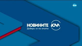 Новините на NOVA (18.02.2020 - централна емисия)
