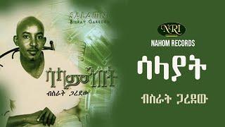Bisrat Garedew - Salayat - ብስራት ጋረደው - ሳላያት - Ethiopian Music