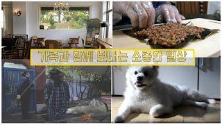 [vlog] 좋아하는 카페가고, 아빠랑 김밥 만들고, …