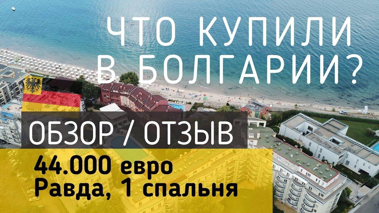 кто купил недвижимость в болгарии отзывы