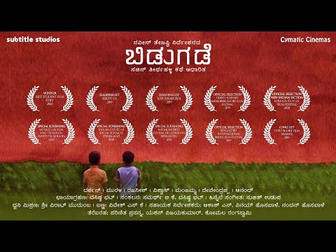 BIDUGADE Kannada multiple award winning Short Film 2020