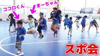 ココロマンさん主催のスポ会行ってきた~~~!!!himawari-CH