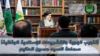 تذويب الهوية والتشريعات الاسلامية الوقائية   سماحة السيد حسين الحكيم   جمادى الآخرة 1439 هـ