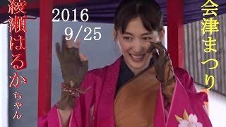 【会津若松市】2016 会津まつり会津藩公行列 ゲスト綾瀬はるかちゃんPart3 【会津若松】Haruka Ayase(Very famous actress of Japan) Japan