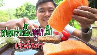 กินเนื้อแซลมอนกับแจ่วดีขมๆ-กินรอบนี้อร่อยกว่าเนื้อทูน่าได้อีก-คำโอ๊ะๆ-joe-channel
