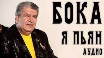 Бока (Борис Давидян) - Я пьян