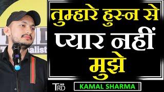 Gambar cover Tumhare HUSN Se PYAR Nahin Mujhe | Poem by Kamal Sharma | TRD Poetry | The Realistic Dice