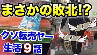 まさかの歴史的大敗!? 100円から始めるクソ転売ヤー生活 第9話 thumbnail