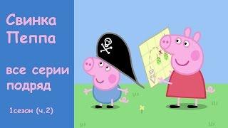 Свинка Пеппа - 1 сезон все серии подряд (ч.2)|| Peppa Pig HD