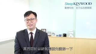 Kinwood睡眠健康教室:「鼻鼾會影響健康嗎?」【完整版】