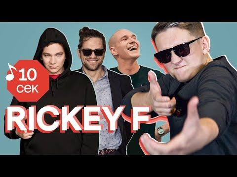 Узнать за 10 секунд | RICKEY F угадывает треки Славы КПСС, ЛСП, Ресторатора и еще 32 хита
