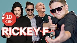 Узнать за 10 секунд | RICKEY F угадывает треки ЛСП, Lil Peep, Гарри Топора и еще 32 хита