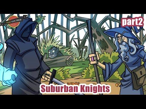 Nostalgia Critic Movie - Рыцари пригорода / Suburban Knights - Part 2 (rus Vo)