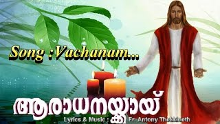 Malayalam christian devotional songs Vachanam.. | Malayalam christian songs