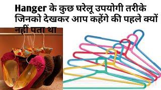 घर के काम में हैंगर ( Hanger) का इस्तेमाल करिये इन अनोखे तरीकों से और  कई तरह के काम करिये आसान