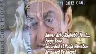 Amar acho Raghubir Tumi Rani Rashmoni Sung By Pooja Bose 2018