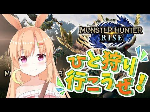 【モンハンライズ】草食動物が行く!!モンスター退治の旅!!!【時兔とまる】