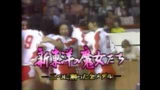 新東洋の魔女たち〜モントリオール・オリンピック〜Gold medal match 1976 Summer Olympic games
