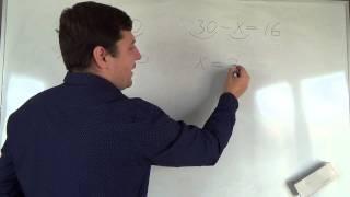 Математика 3 класс. 10 сентября. Уравнения разности по правилу