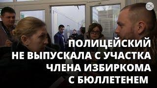 Выборы-2018. Полицейский не выпускала с участка члена избиркома с бюллетенем