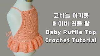 코바늘 아기옷.베이비 러플탑. Crochet Baby …