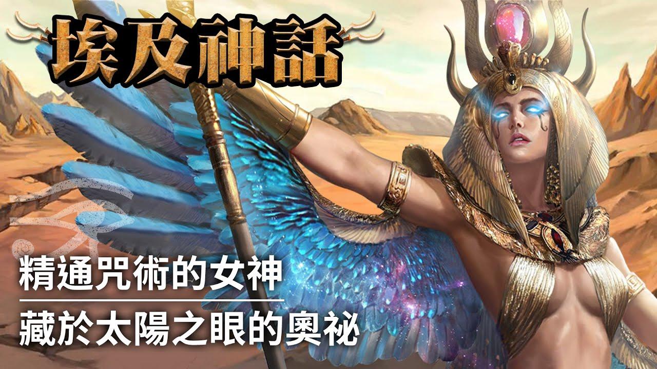【埃及神話】精通魔法的女神,掌握殺死太陽的咒語|伊西斯(Isis)