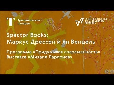 Spector Books. Инновационные стратегии в книгах об искусстве / #TretyakovEDU