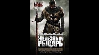Железный рыцарь (2011) HDRip