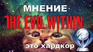 Мнение о The Evil Within и моя 17 платина (ps4)