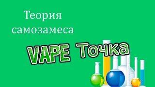 Самозамес от Vape Точки #1 Теория | Самозамес жидкости для электронных сигарет