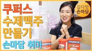 슬기로운 취미생활 홈브루잉 (수제맥주만들기 총정리) …