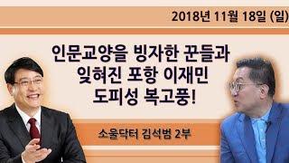 인문교양을 빙자한 꾼들과 잊혀진 포항 이재민 / 도피성 복고풍! [소울 닥터 김석범] 2부 (2018.11.18)
