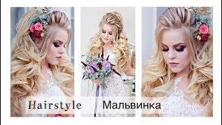 Мальвинка. Wedding Hairstyle. Свадебная прическа.