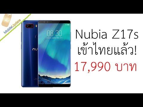 Nubia Z17S เข้าไทยแล้ว มาพร้อม RAM 8GB ,ROM 128GB เคาะราคา 17,990 บาท