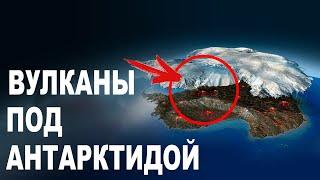 Что если неактивные вулканы Антарктиды проснутся