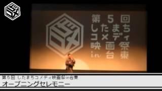2012/09/15第5回したまちコメディ映画祭オープニングセレモニーの模様で...