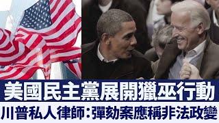美國民主黨展開獵巫行動 川普總統私人律師:彈劾案應稱非法政變|新唐人亞太電視|20200103