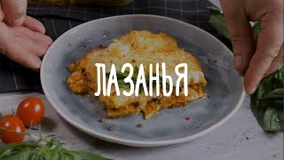 Едим Дома Лазанья