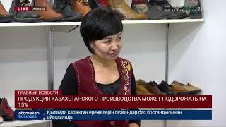 ПРОДУКЦИЯ КАЗАХСТАНСКОГО ПРОИЗВОДСТВА МОЖЕТ ПОДОРОЖАТЬ НА 15%