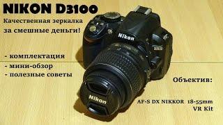 Фотоаппарат Nikon D3100: комлектация и полезные хитрости
