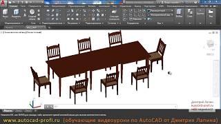 3d динамический блок раздвижного стола со стульями в AutoCAD 2017