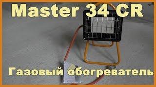 видео газовые обогреватели для дачи
