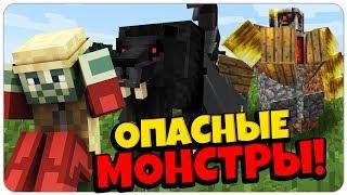 МИФИЧЕСКИЕ СУЩЕСТВА В МАЙНКРАФТ! ОБЗОР МОДА Mo'Creatures Mod! MINECRAFT МОДЫ #12/2