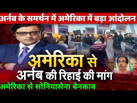 America Support Arnab Goswami San Francisco USA Public We Want Arnab Back ! Uddhav Thackeray Sonia