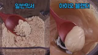 신개념 믹서기 진공블렌더 아이오 SNS 광고영상